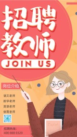 简约招聘教师宣传海报