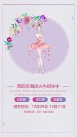 舞蹈招生培训广告海报