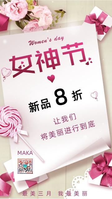 粉色唯美浪漫三八妇女节女神节女生节祝福贺卡企业个人促销活动新品上市开业宣传海报