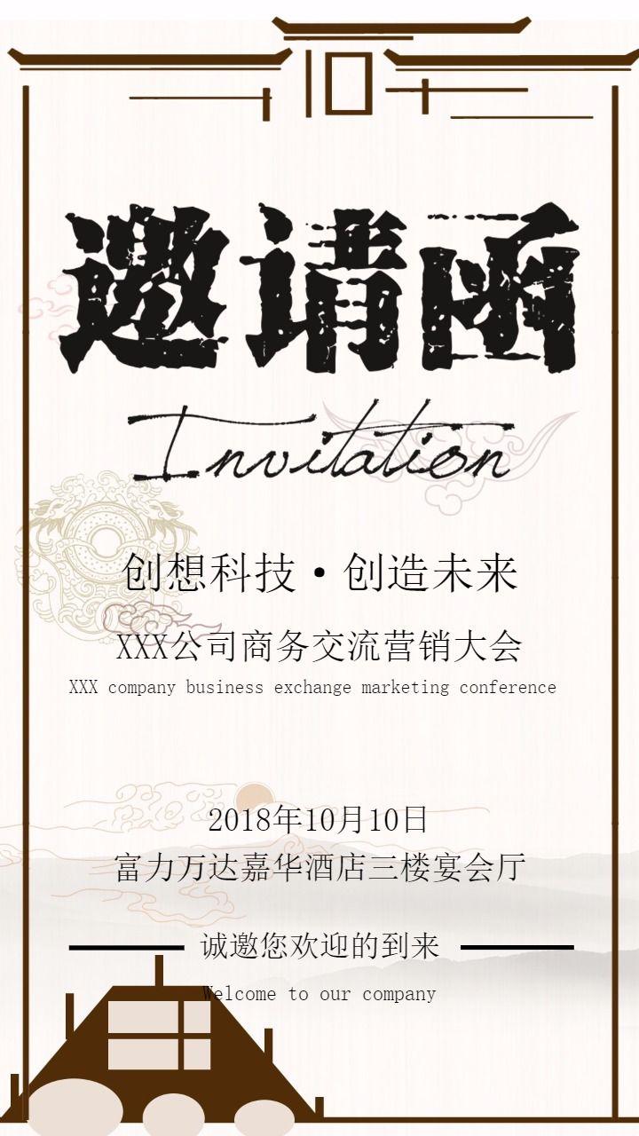 怀旧中国风公司商务营销大会邀请函