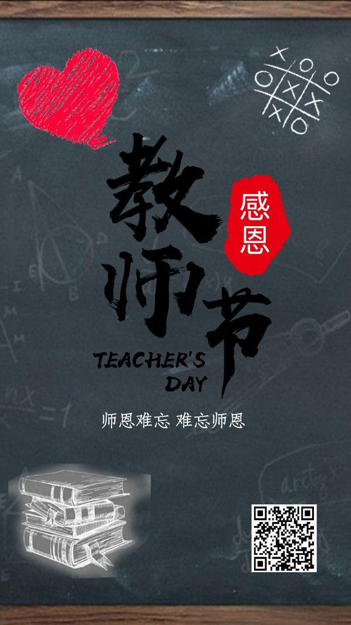 感恩教师海报