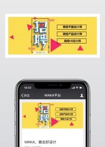 黄色扁平简约企业通用招聘宣传公众号封面
