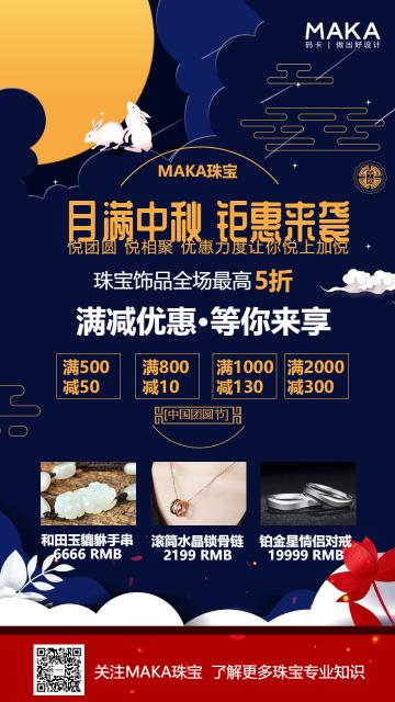 深蓝色卡通商业零售行业卡通中秋饰品店产品优惠宣传海报