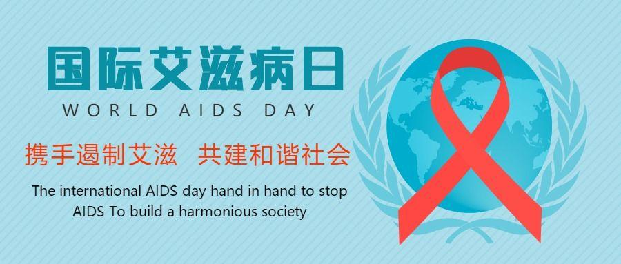 国际艾滋病日 公众号封面头图