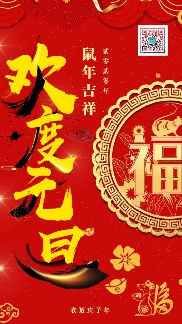 2020欢度元旦鼠年吉祥宣传海报