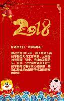 元旦 新年祝福 新年贺卡 祝福贺卡 新年祝福 恭贺新春 2018新年 企业拜年 狗年吉祥 新年快乐