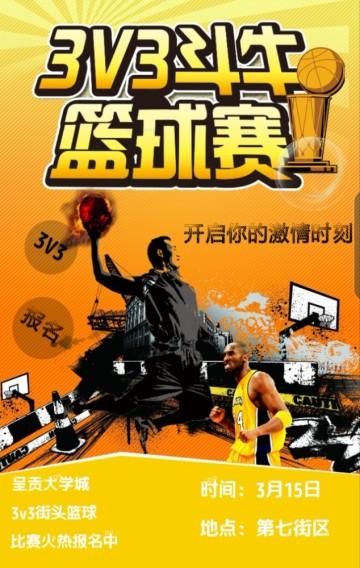 大学生热血街头篮球三对三比赛报名H5