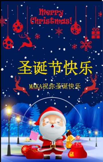 企业、个人圣诞节动态祝福、贺卡!欢乐、喜庆贺卡、祝福