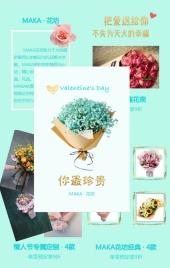 情人节促销线上线下花店商家通用清新唯美