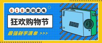 蓝色简约风格618数码家电促销公众号首图