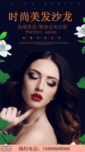 黑色高端时尚美发沙龙宣传促销海报