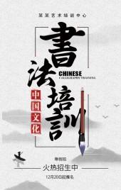 水墨中国风书法培训招生宣传