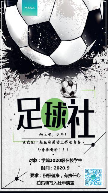 卡通手绘黑白色水墨风足球招新学校社团招新协会社团海报