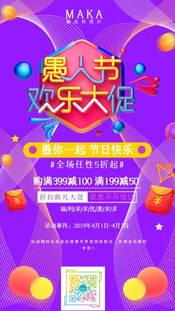 时尚酷炫愚人节大促宣传手机海报