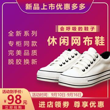 渐变色休闲网布鞋类商品宣传主图