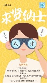 创意卡通人物寻找人才/求贤纳士企业招聘海报