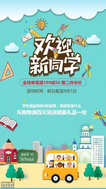 开学季开学文具优惠促销欢迎新同学海报