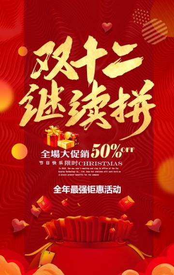 红色喜庆大气双12商家促销宣传打折活动服饰鞋包零售宣传H5