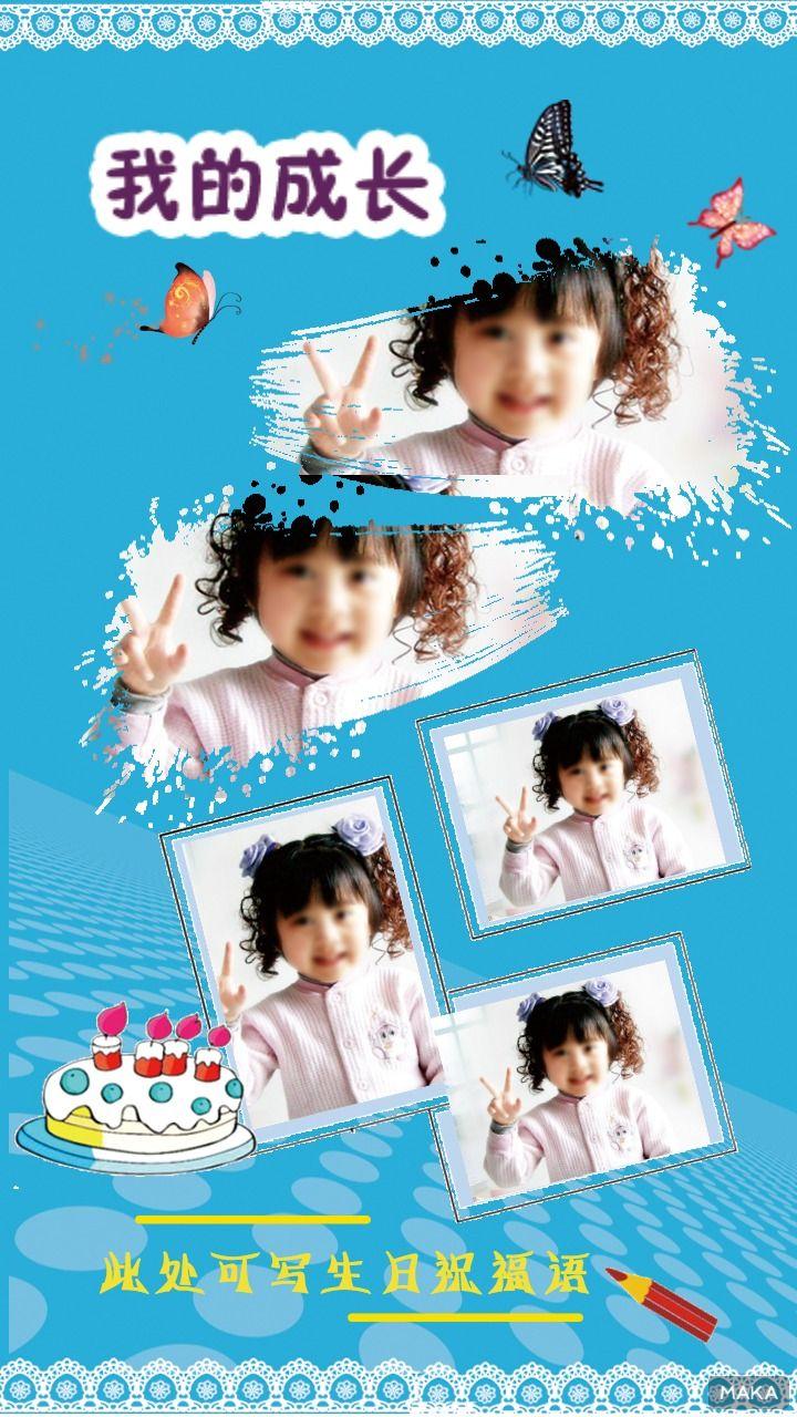 蓝色动感儿童生日晒照