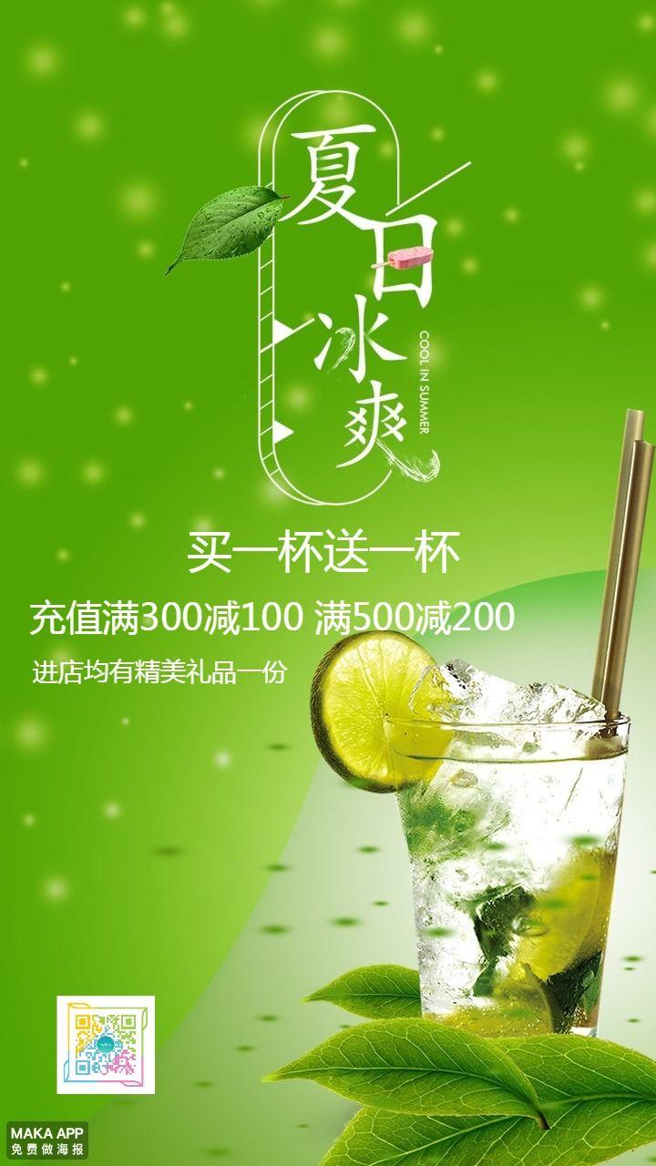 暑假夏天 清凉一夏饮品促销
