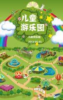 儿童游乐园宣传促销