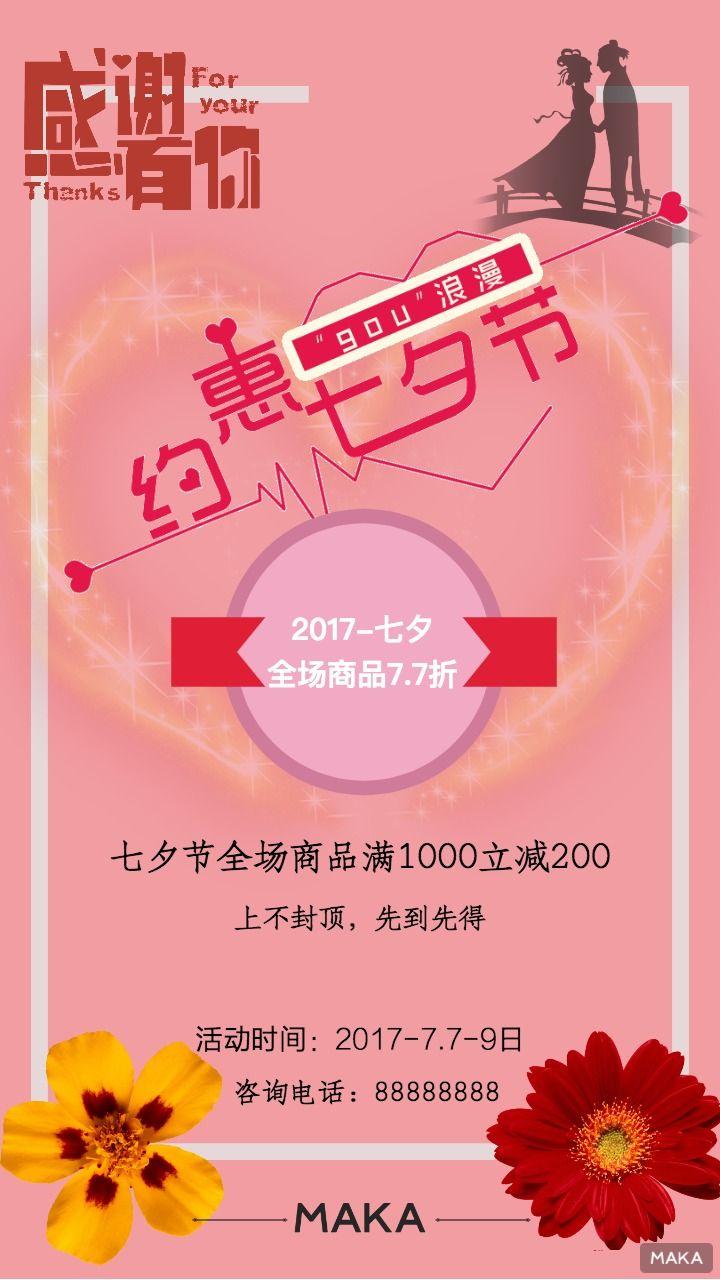 七夕商场促销海报