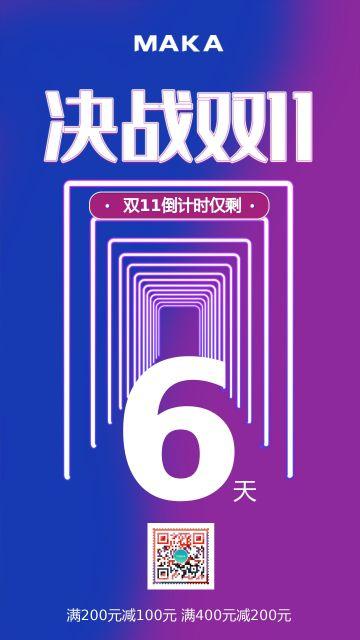 炫彩决战双十一倒计时海报