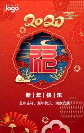 红色大气2020新春祝福H5模版