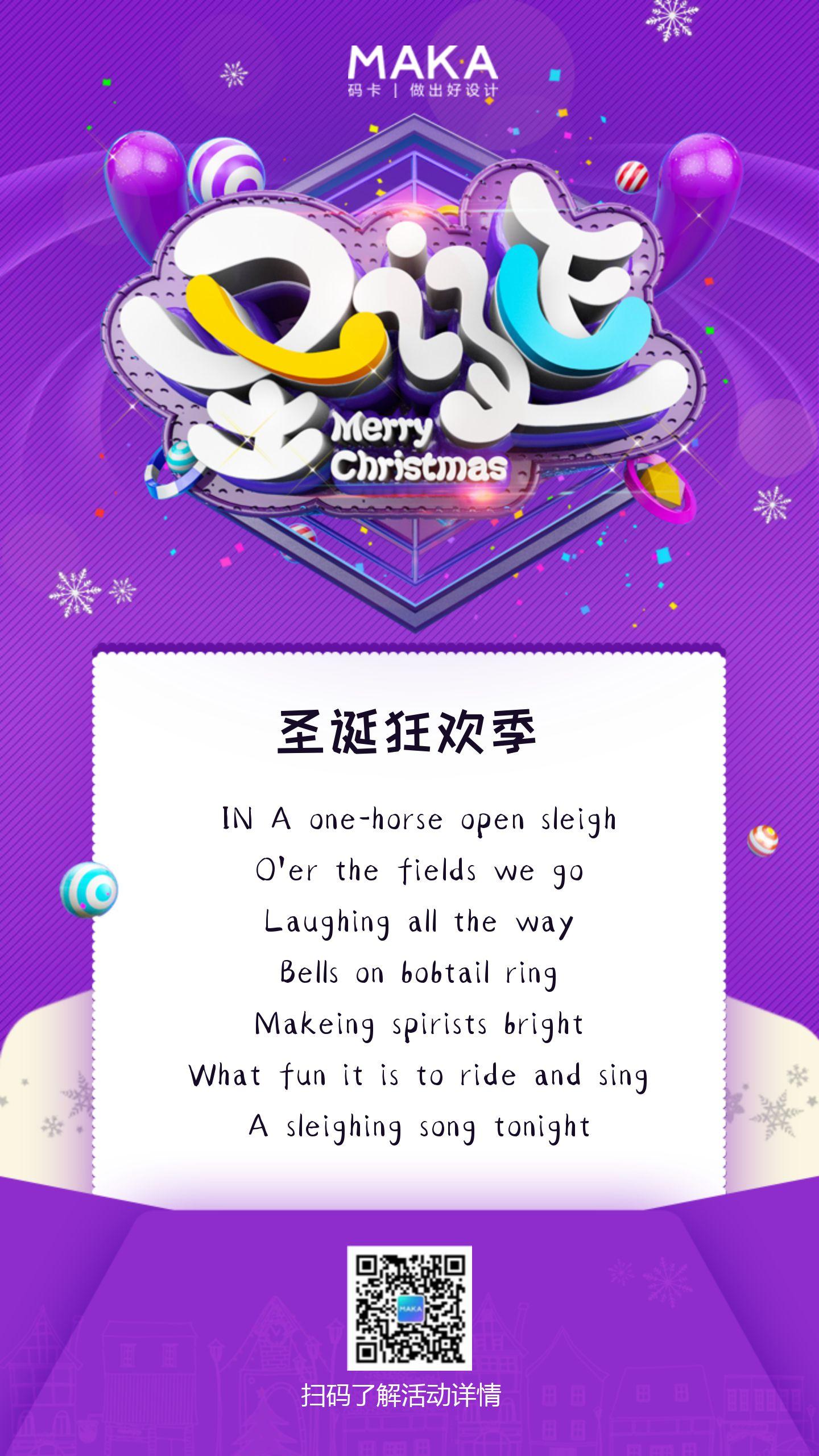 紫色圣诞促销创意时尚酷炫手机宣传海报