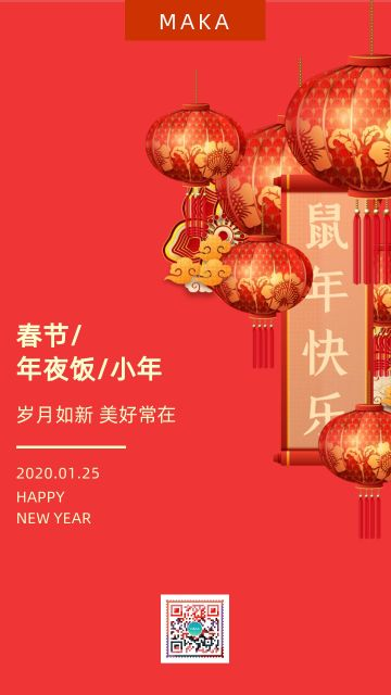 红色简约中国风大气2020元旦快乐小年春节除夕夜年夜饭企业宣传新年祝福贺卡海报