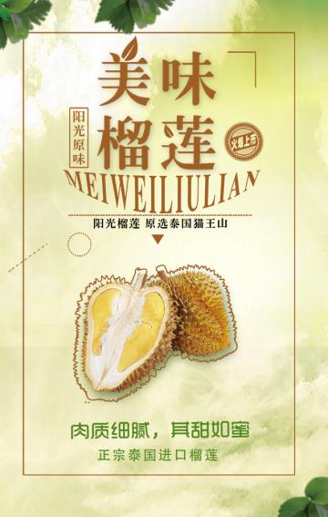 榴莲/金枕榴莲/山猫王/金色风格水果模板