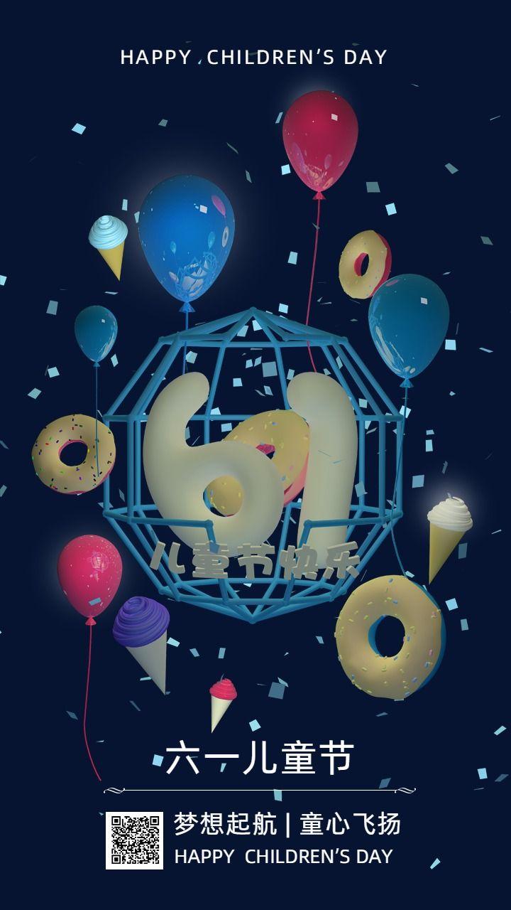 蓝色创意六一儿童节节日宣传手机海报