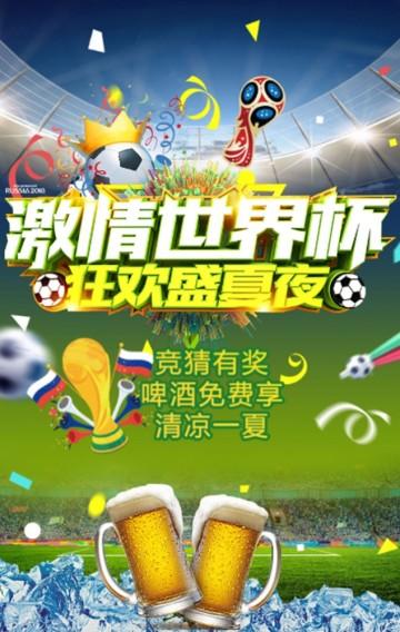 2018俄罗斯世界杯 餐吧酒吧啤酒吧世界杯促销宣传