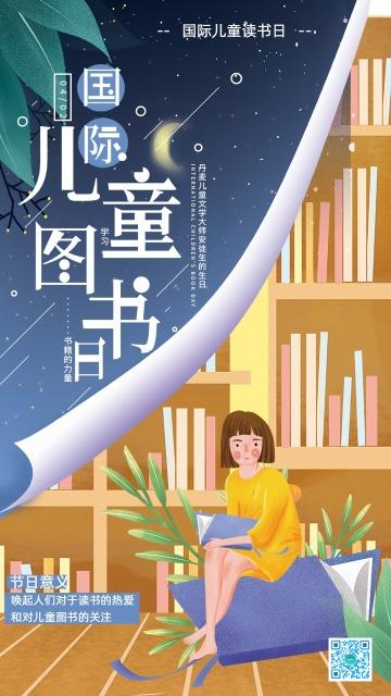 原创手绘唯美国际儿童图书日宣传广告海报