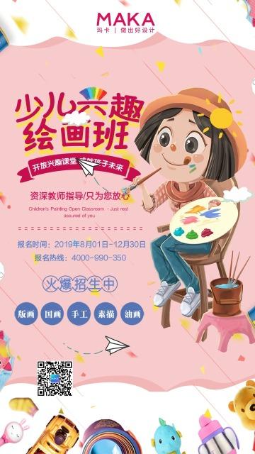 创意卡通粉红色绘画美术培训招生少儿绘画兴趣班暑假培训班宣传海报