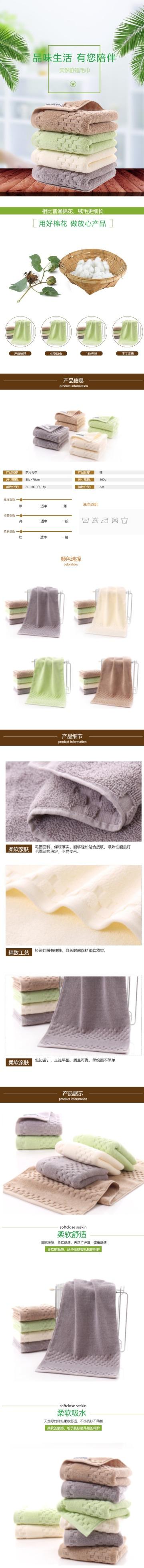 清新品味毛巾电商详情页