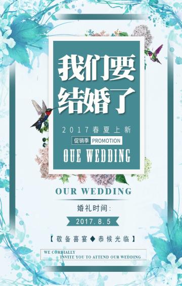 我们要结婚了!蓝色清新温馨婚礼邀请函、请柬。