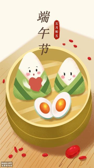 唯美清新端午节节日粽子手绘插画