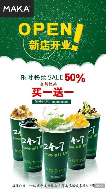 茶饮店、奶茶店新开业活动宣传海报设计