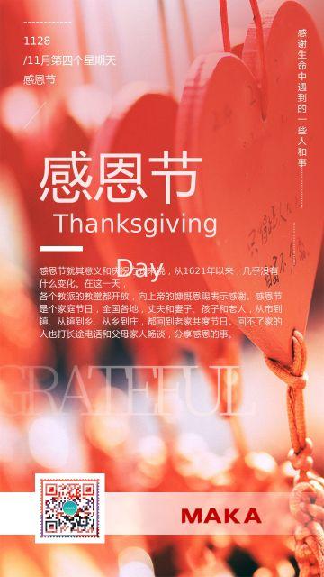 写实风感恩节宣传海报