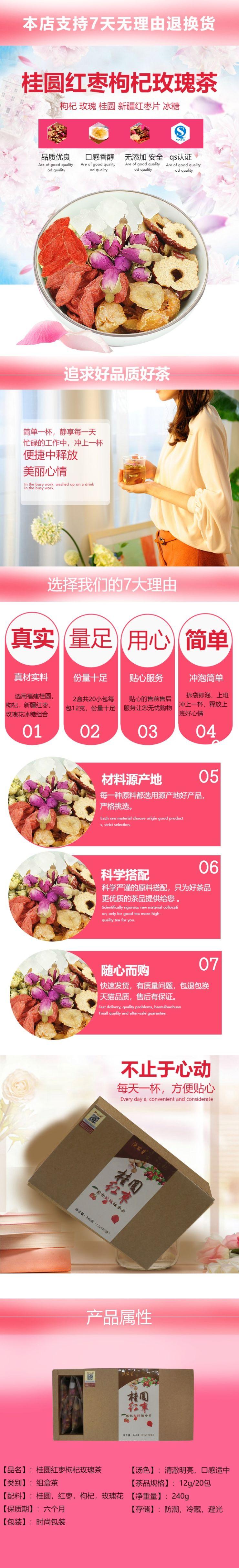 简约品质玫瑰花茶电商详情页