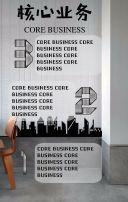 企业团队介绍通用企业介绍