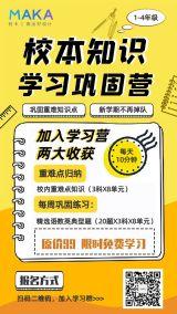 黄色简约培训班招生宣传活动海报