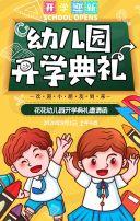 卡通手绘开学季幼儿园开学典礼邀请函