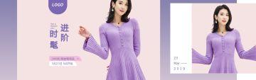 紫色淘宝店铺女装推广宣传电商banner