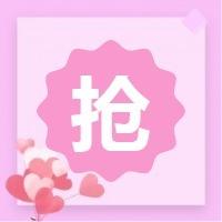 粉色清新文艺促销商家活动双十一双十二公众号封面次图
