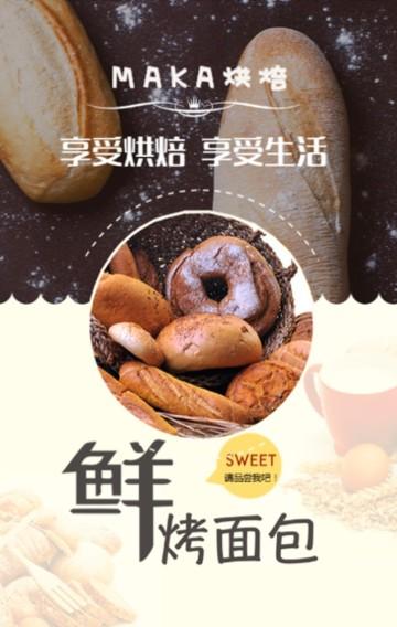 面包,糕点,蛋糕,甜点商铺宣传和商家加盟。