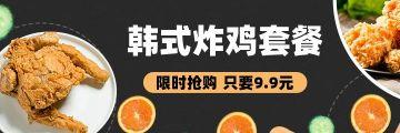 简约风韩式炸鸡套餐美团外卖海报