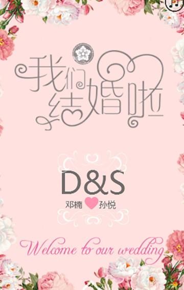 婚礼邀请涵、浪漫优雅