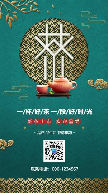 绿色简约清新茶叶店新茶上市宣传海报